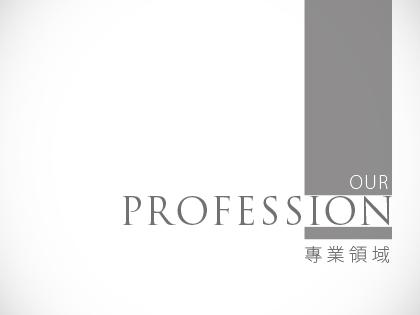 proimages/專業領域2222.jpg